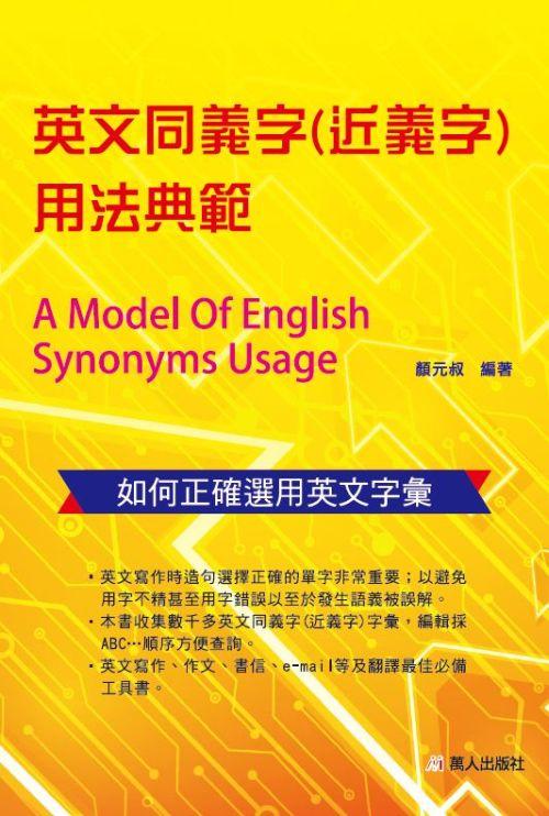 人際溝通英語對話(書附MP3)