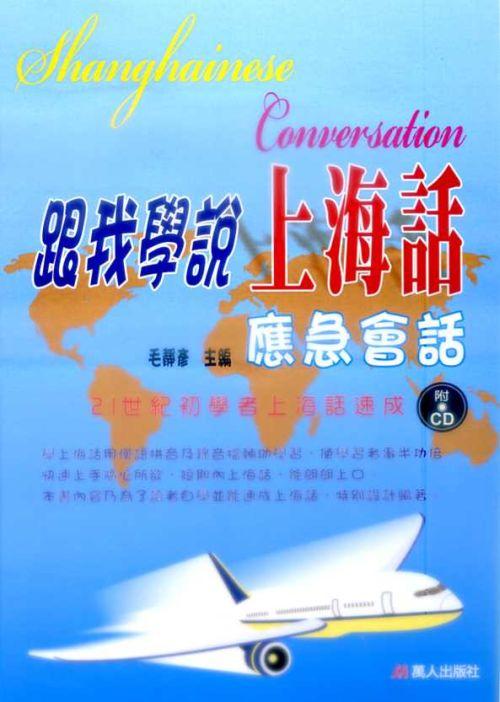e下學好國中英語常用片語(書附MP3版)