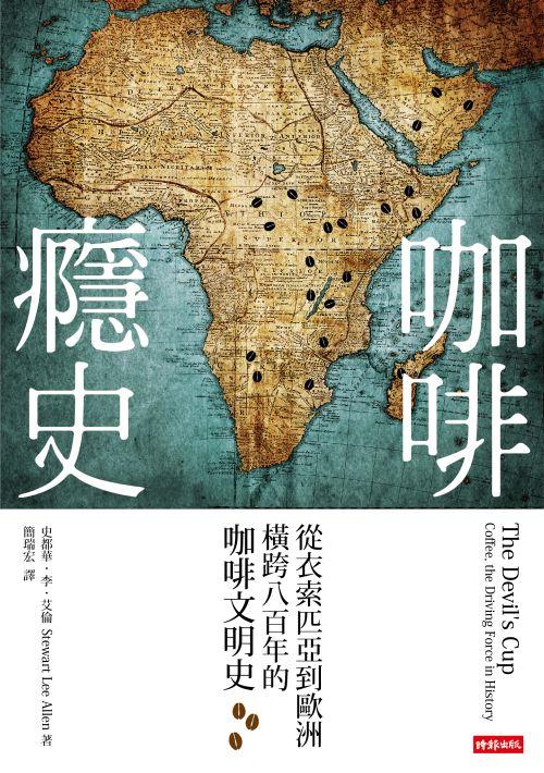 「咖啡癮史:從衣索匹亞到歐洲,橫跨八百年的咖啡文明史(」的圖片搜尋結果